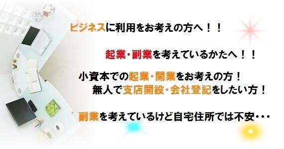 ロッカー、セカンドアドレス横浜