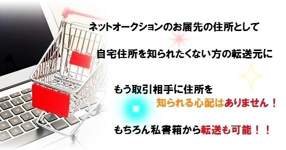 神奈川の私書箱